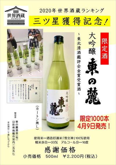大吟醸記念酒_01.JPEG