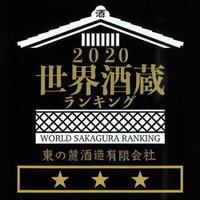 世界酒蔵ランキングプレート.jpg