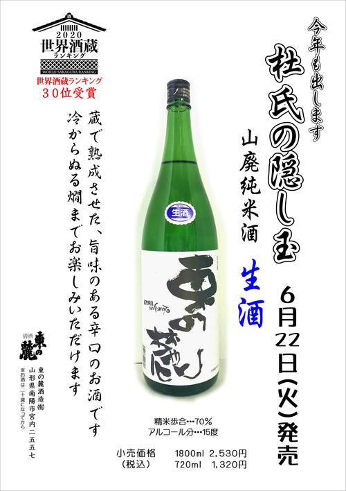 山廃純米酒生酒.JPEG
