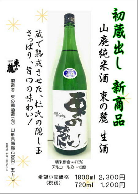 山廃純米生酒_01.JPG